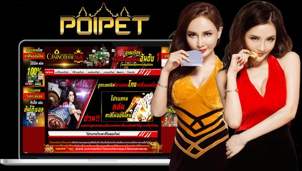 ทางเข้าคาสิโนออนไลน์ปอยเปตที่สมัครได้ง่ายๆ (Login Poipet casino online with easy sign up)