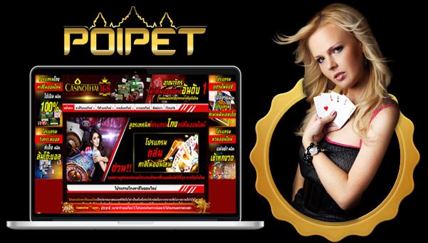 เว็บทางเข้าเล่นคาสิโนออนไลน์ปอยเปตที่เข้าฟรี (Poipet casino online playing login website with free)