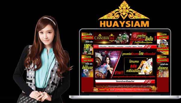 เสี่ยงโชคหวยออนไลน์ต้องที่  Huaysiam  เท่านั้น (Bet lotto online must be Huaysiam only)