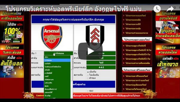 แหล่งโปรแกรมวิเคราะห์บอลพรีเมียร์ลีกอังกฤษฟรีไม่ต้องสมัคร (Free English Premier League Soccer Analytic Program site without sign up)